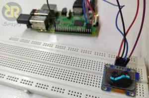 پروژه راه اندازی ال سی دی OLED با استفاده از Raspberry Pi به زبان پایتون