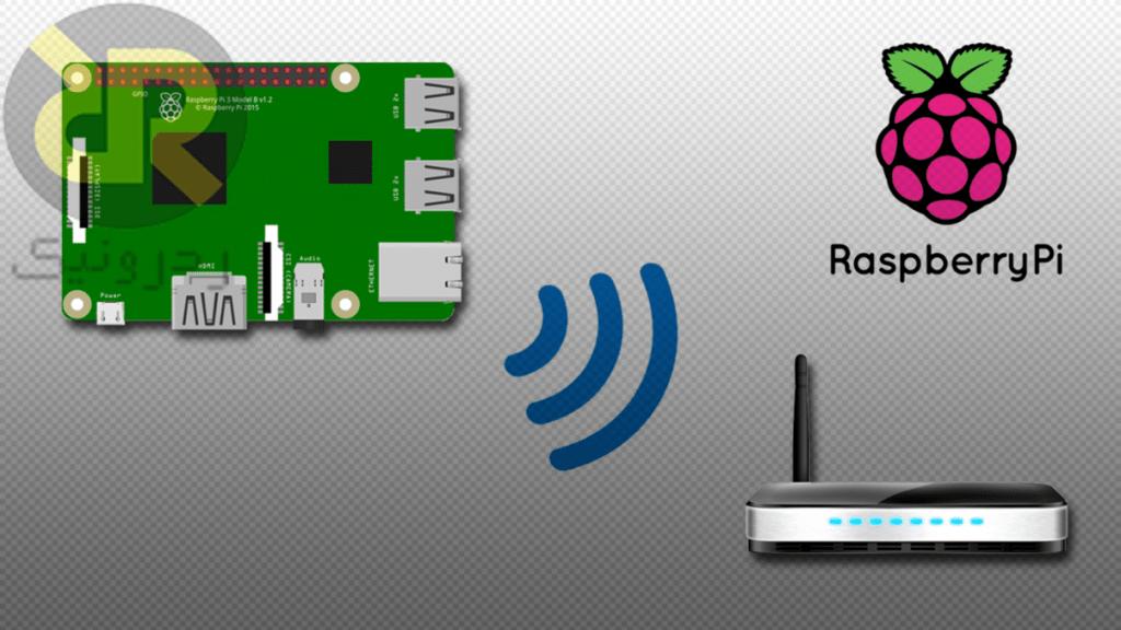 تنظیم اتصال به شبکه WiFi در رزبری پای