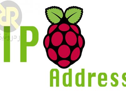 اختصاصIP استاتیک در Raspberry Pi